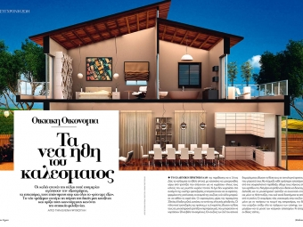 Article Design in Madame Figaro