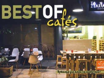 Ta Staxua Cafe | Best of Cafes